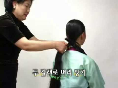 Traditional Korean Hairstyle 2 Youtube