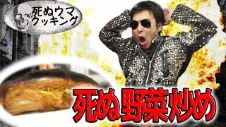 【ウマすぎ塩分】超地獄級に体に悪い野菜炒めが覚醒するほど美味い【死ぬウマ野菜炒め】| I am sows eater.