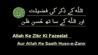 Allah Ke Zikr Ki Fazeelat Aur Allah Ke Saath Husn-e-Zann 30mins