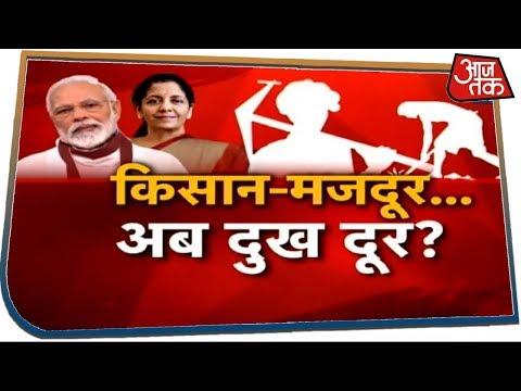 किसान-मजदूर पर ऐलान, अर्थव्यवस्था में जान ? देखिए Dangal With Rohit Sardana   May 14, 2020