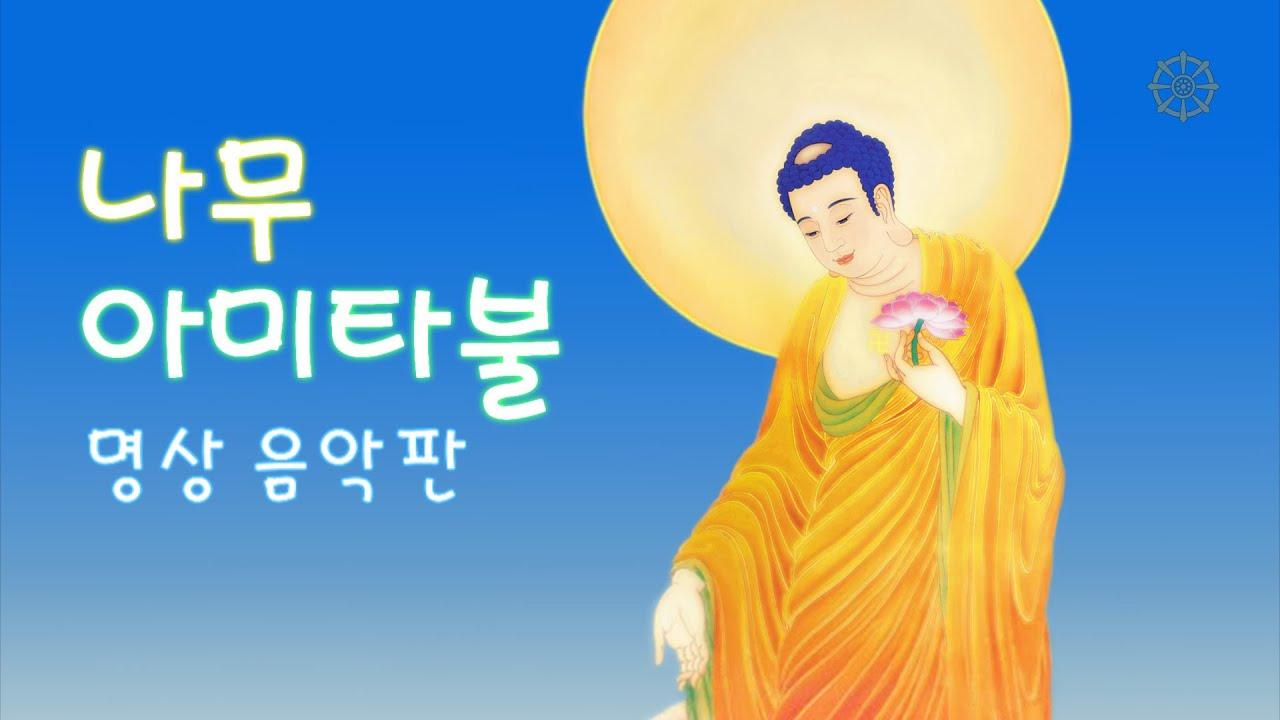 """나무아미타불  명상음악 / """"아미타불"""" 4자5음 염불, 음악판 / Namo Amitabha Chanting"""