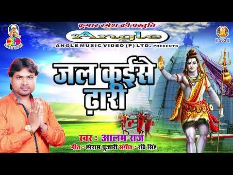 Alam Raj (Bol Bum Special Song) Jal Kaise Dhari जल कईसे ढारी New Bhojpuri Bol Bum Mp3 Song