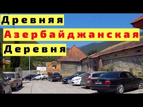 Азербайджан Деревня Киш