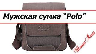 мужская сумка Polo(, 2016-08-06T22:08:03.000Z)