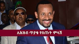 Dr Abiy Ahmed  Answers Questions