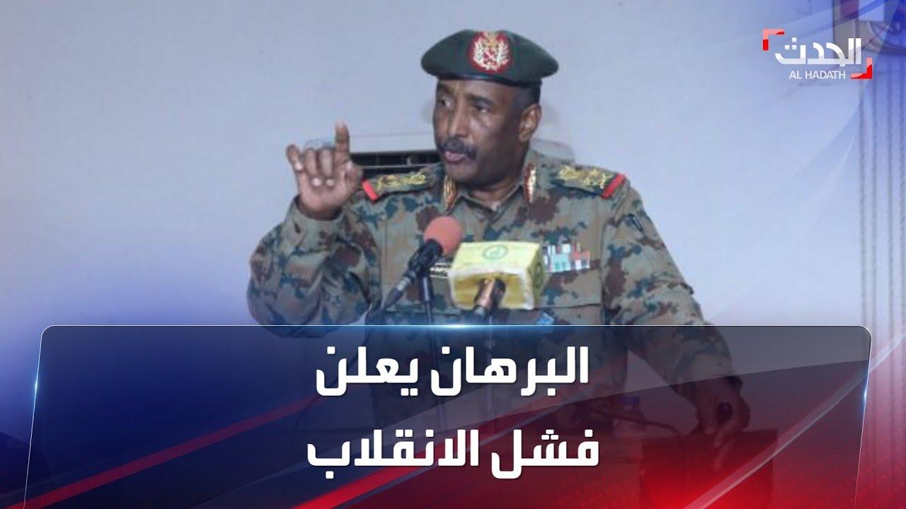 صورة فيديو : نشرة 15 غرينيتش | البرهان يعلن من مقر سلاح المدرعات فشل المحاولة الانقلابية في السودان