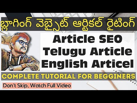 How to Write Article in Blogging Website Telugu? || Article SEO|| Telugu Article Writing || Blogging