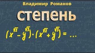СТЕПЕНЬ с рациональным и действительным показателем РЕШЕНИЕ ПРИМЕРОВ