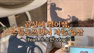 #1 곰신/ 대학생/ 학원쌤 일상 vlog + 논문쓰기…
