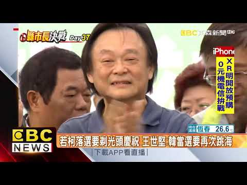 「韓國瑜不可能贏啦」 王世堅:這樣我又要去跳海了