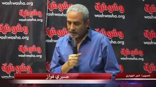 بالفيديو.. صبرى فواز يكشف تفاصيل جديدة عن 'أفراح القبة'