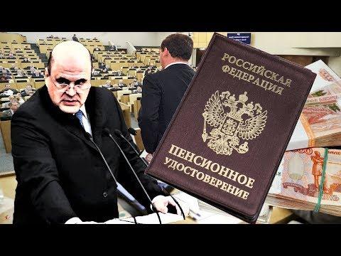 Пенсии Пенсионеры Станут Жить Ещё Лучше Мнение Премьер Министра России на Пенсионную Реформу
