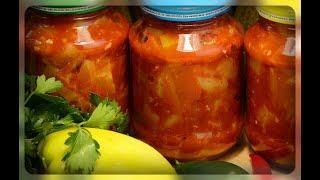 Салат из кабачков, помидоров и болгарского перца, на зиму