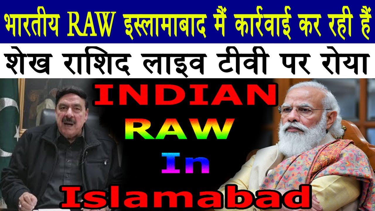INDIA Ne Hybrid War Start Kar Di │ Sheikh Rasheed CRYING About Indian RAW │ PAKISTAN LATEST NEWS