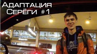 Приехал из России в США. Омск✈Сакраменто. Эмигрант Серёга. Встреча в Аэропорту. #1