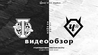 Фото Видеообзор матча «Торпедо Москва» – «Чертаново»  3:2 (1:1)