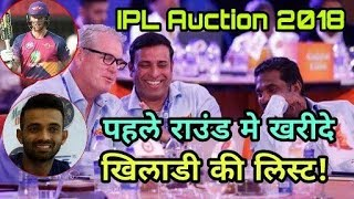 IPL 2018 Auction Live : First Round Sold Players | Cricket News Today