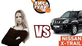 Лиса рулит - Nissan X-Trail 2011 (Выпуск 4) - АВТО ПЛЮС