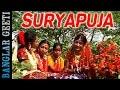 Bengali Traditional Song | Suryapuja | Palash Sarkar | Bengali Kirtan | Nirjharer Swapna