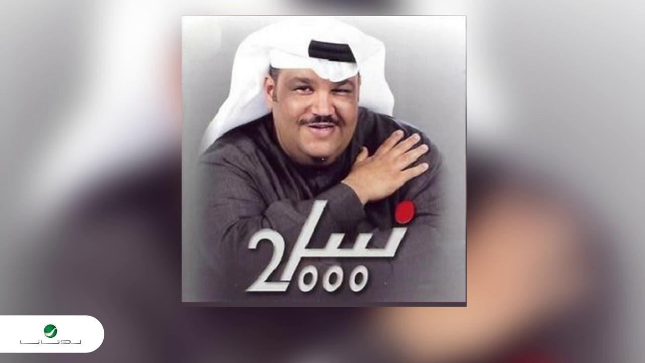Nabeel Shuail … Malak Shabeeh | نبيل شعيل … مسك الختام