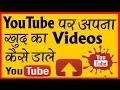 यूट्यूब पर अपना खुद का वीडियो कैसे डाले/how to upload a video in youtube/hindi tips and trick
