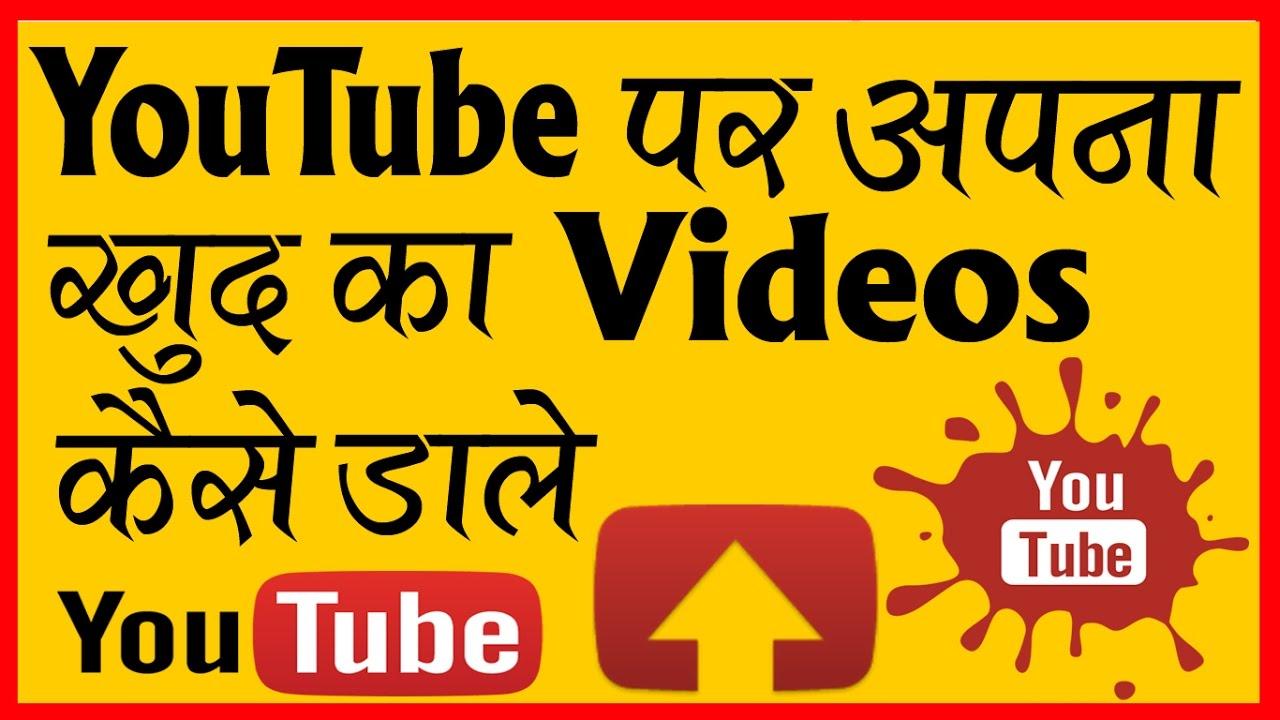 यूट्यूब खोला जाए