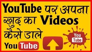 यूट्यूब पर अपना खुद का वीडियो कैसे डाले/how to upload a video in youtube/hindi tips and trick thumbnail