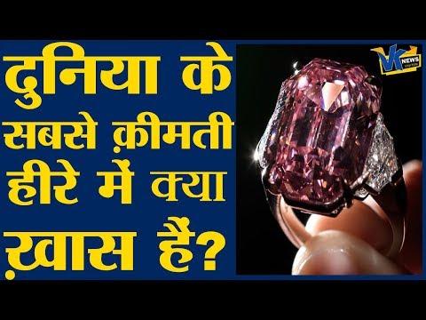 468 करोड़ रुपए में किसने ख़रीदा ये हीरा ? Pink legacy Diamond sold in 486 Crore