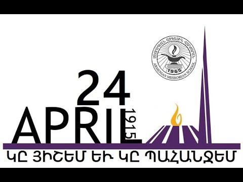 Armenian Mesrobian School Remembers and Demands!