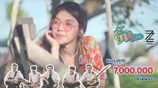 ยิ้มอ่อน วงซี๊ดZEED (Official MV)