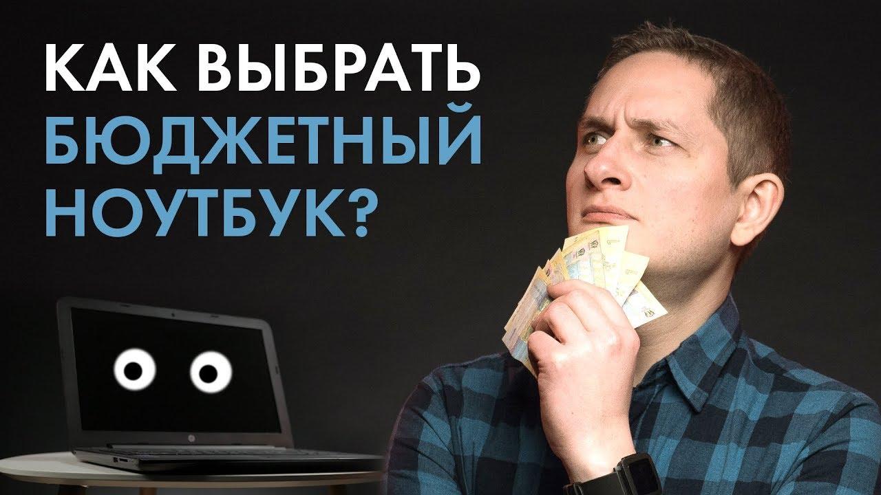 Как выбрать бюджетный ноутбук - YouTube