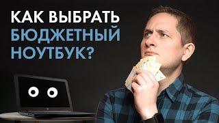 видео Как выбрать ноутбук по параметрам