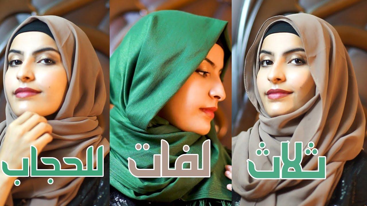 ثلاث طرق للبس الحجاب | لفات حجاب 2019