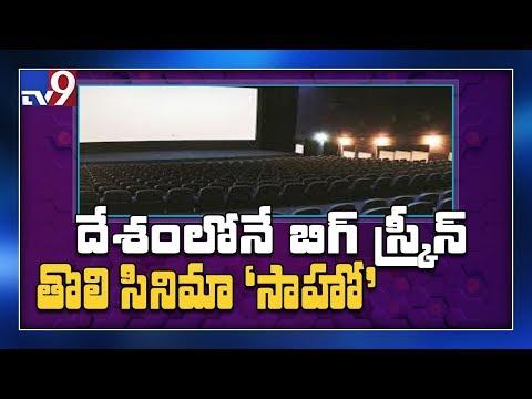 Ram Charan to launch India's largest screen V Epiq in Sullurupeta - TV9