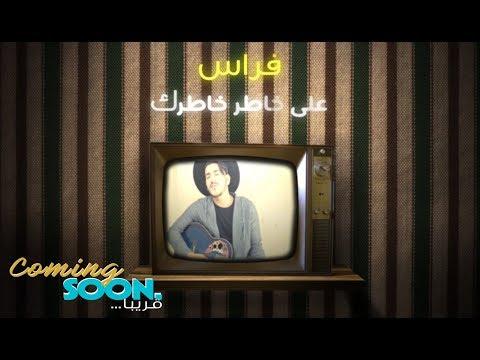 Firas Ibrahim - Ala Khater Khatrek (Promo) | فراس إبراهيم - على خاطر خاطرك 2017