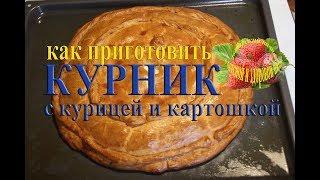 Курник пирог как приготовить рецепт с курицей и картошкой на кефире в духовке тесто на маргарине