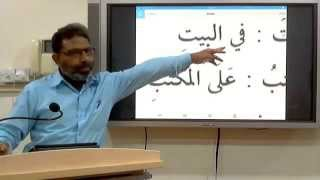 MADINAH ARABIC for URDU Speakers - Batch 2015 - 2016 - Part 1 - Day 4
