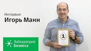 Лаборатория бизнеса Игорь Манн