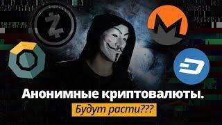 Monero, Zcash, Dash, Komodo - когда рост? Есть ли будущее у анонимных криптовалют?