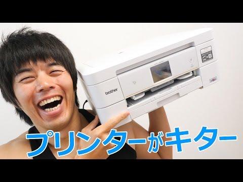 新しいプリンターがキター!brother DCP-J968N