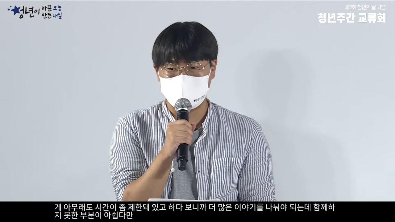 [청년주간 교류회] 세션4 _ 청년단체 및 활동가 편
