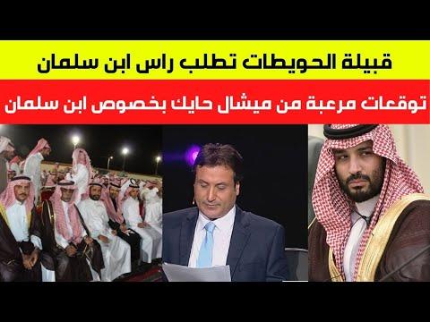قبيلة الحويطات تطلب رأس بن سلمان|توقع مرعب من ميشال حايك بخصوص محمد بن سلمان|قرار سعودي مفاجئ
