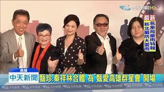 20190712中天新聞 甄珍、秦祥林合體 為「甄愛高雄群星會」開場