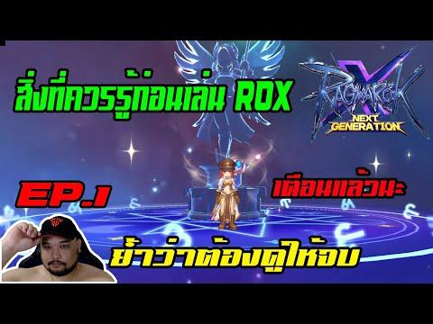 ROX EP.1 : สิ่งที่ควรรู้ก่อนเล่น ROX เตือนแล้วนะ [ ย้ำดูให้จบ ] - Ragnarok