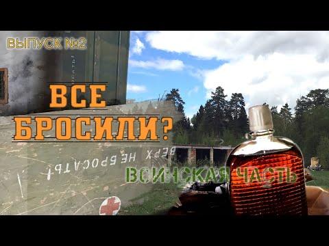 Брошенная воинская часть - ТУТ МАССА ВЕЩЕЙ (ч.2) - По местам странствий