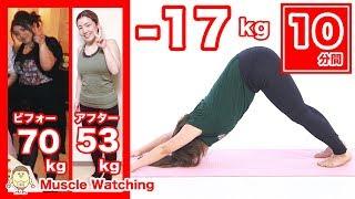 【10分】ヨガで-17kg!私が痩せたヨガポーズ10種目! | Muscle Watching × AYUYOGA thumbnail