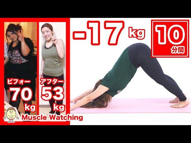 【10分】ヨガで-17kg!私が痩せたヨガポーズ10種目! | Muscle Watching × AYUYOGA