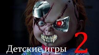 Треш Обзор Фильма Детская Игра 2