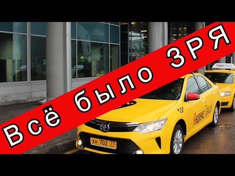 Как я отпахал 12 Часов в Яндекс Такси и Почему Всё Было Зря ?//Рабочие Будни Таксиста