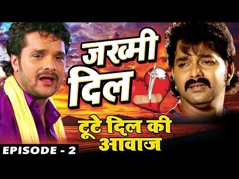 जख्मी दिल - ZAKHMI DIL -Web Series -Ep-02- Pawan Singh, Khesari Lal , Ravi Raj - Bhojpuri Sad Songs